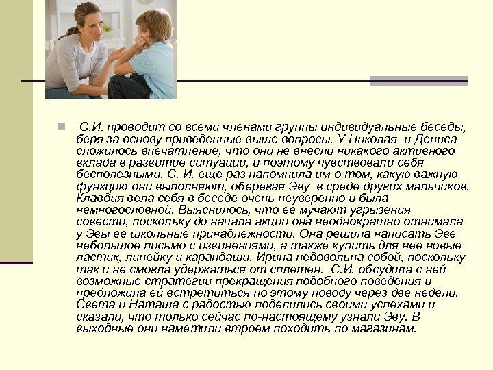 Пример: n С. И. проводит со всеми членами группы индивидуальные беседы, беря за основу