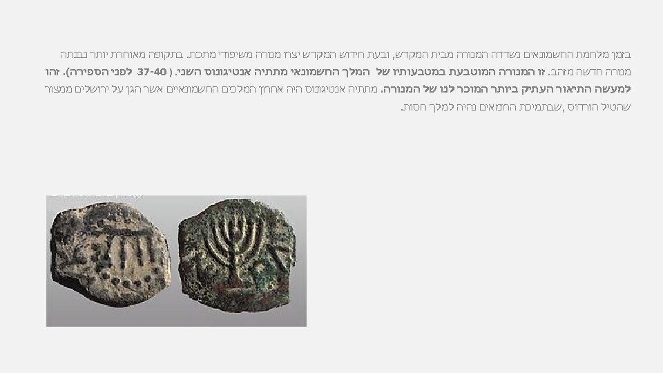 בזמן מלחמת החשמונאים נשדדה המנורה מבית המקדש, ובעת חידוש המקדש יצרו מנורה משיפודי