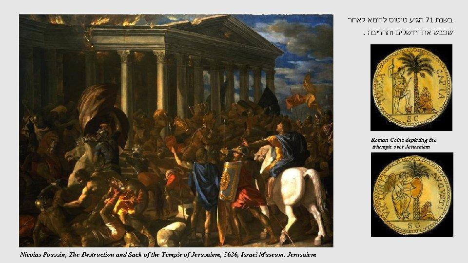 בשנת 17 הגיע טיטוס לרומא לאחר . שכבש את ירושלים והחריבה Roman Coins