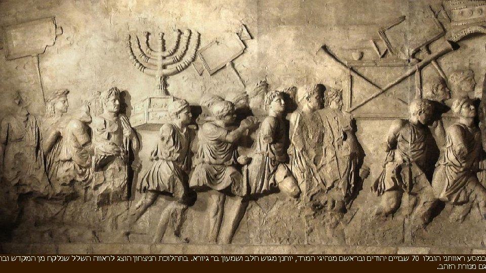 במסע ראוותני הובלו 07 שבויים יהודים ובראשם מנהיגי המרד, יוחנן מגוש חלב ושמעון