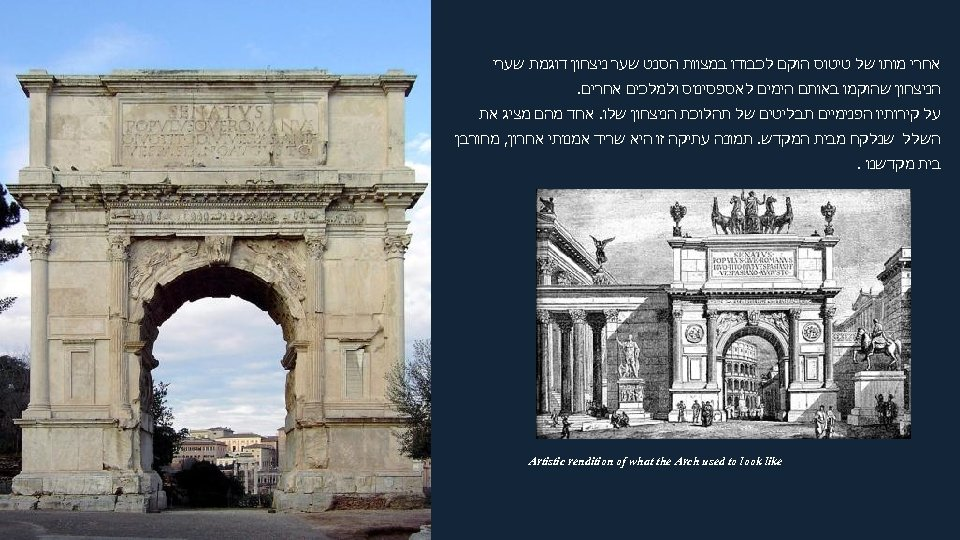 אחרי מותו של טיטוס הוקם לכבודו במצוות הסנט שער ניצחון דוגמת שערי הניצחון