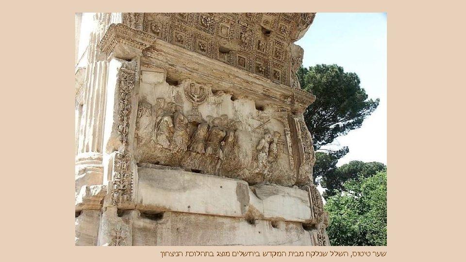 שער טיטוס, השלל שנלקח מבית המקדש בירושלים מוצג בתהלוכת הניצחון
