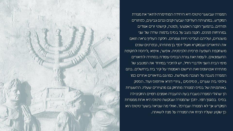 המנורה שבשער טיטוס היא היחידה המתיימרת לתאר את מנורת המקדש. במחציתה העליונה שבעה
