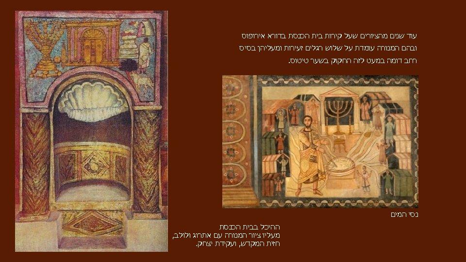 עוד שנים מהציורים שעל קירות בית הכנסת בדורא אירופוס ובהם המנורה עומדת על
