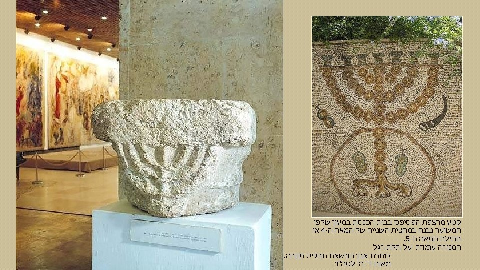 קטע מרצפת הפסיפס בבית הכנסת במעון שלפי המשוער נבנה במחצית השנייה של המאה