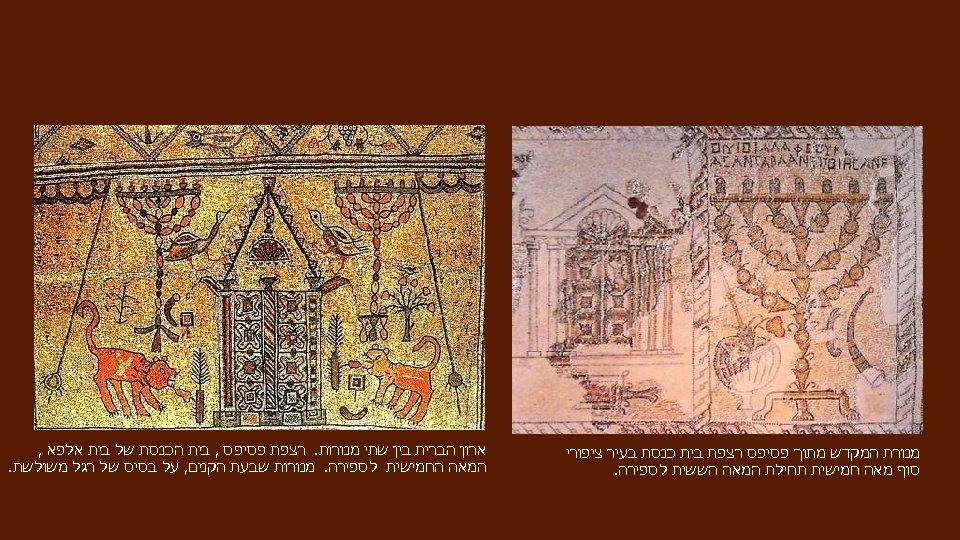 מנורת המקדש מתוך פסיפס רצפת בית כנסת בעיר ציפורי סוף מאה חמישית תחילת