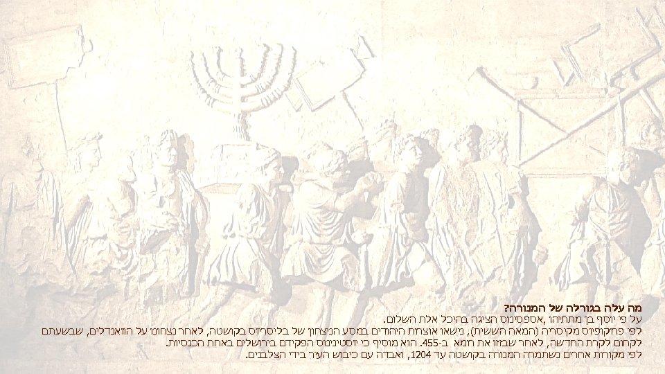 מה עלה בגורלה של המנורה? על פי יוסף בן מתתיהו , אספסינוס הציגה