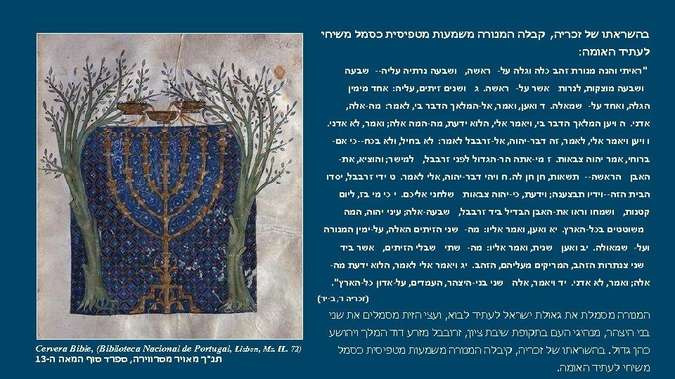 בהשראתו של זכריה, קבלה המנורה משמעות מטפיסית כסמל משיחי לעתיד האומה: