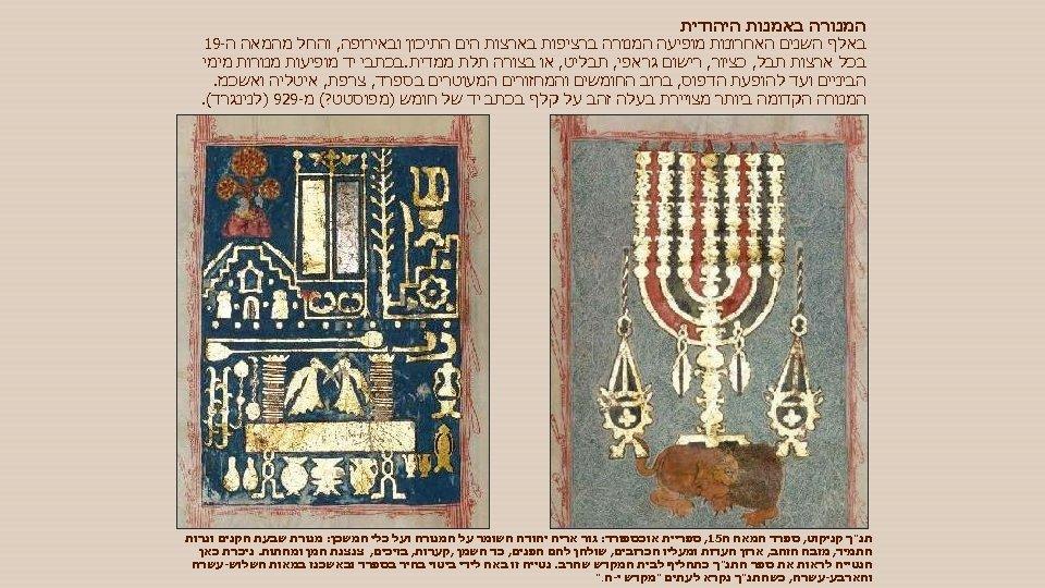 המנורה באמנות היהודית באלף השנים האחרונות מופיעה המנורה ברציפות בארצות הים התיכון ובאירופה,