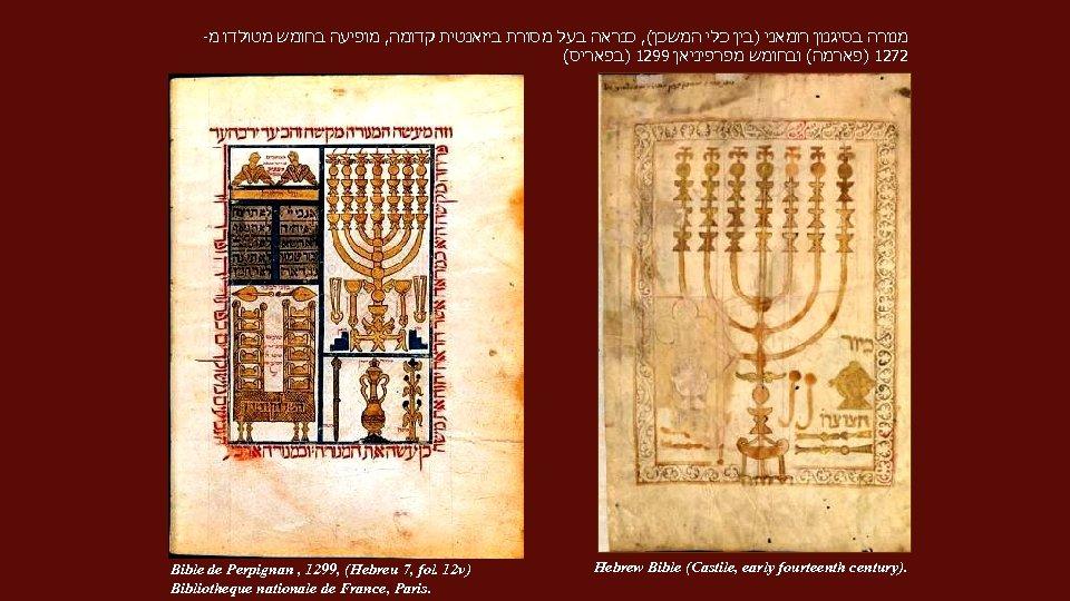 - מנורה בסיגנון רומאני )בין כלי המשכן(, כנראה בעל מסורת ביזאנטית קדומה, מופיעה בחומש