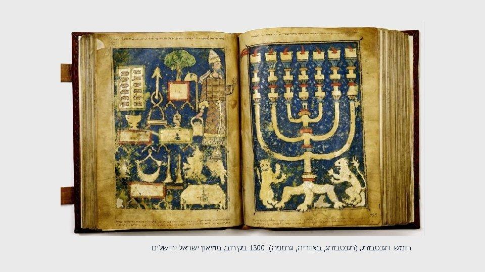 חומש רגנסבורג, )רגנסבורג, באווריה, גרמניה( 0031 בקירוב, מוזיאון ישראל ירושלים