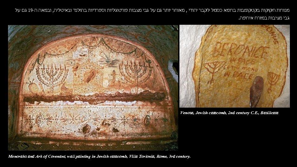 מנורות חקוקות בקטקומבות ברומא כסמל לקבר יהודי , מאוחר יותר גם על גבי
