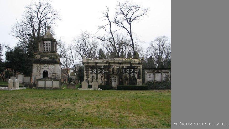 בית הקברות היהודי באי לידו של ונציה