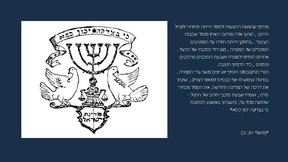 מכיוון שהגשת ההצעות לסמל הייתה פתוחה לקהל הרחב , הגיעו אלה מרחבי הארץ