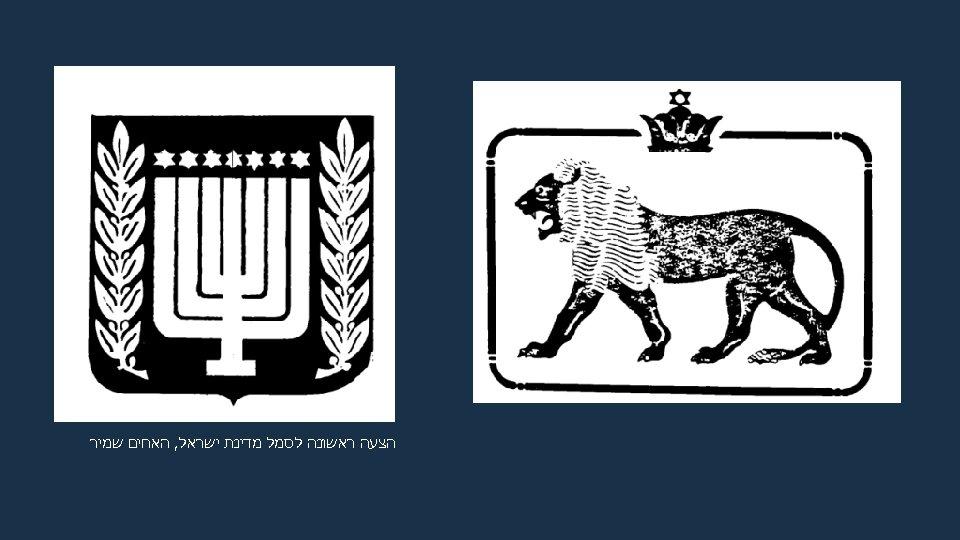 הצעה ראשונה לסמל מדינת ישראל, האחים שמיר