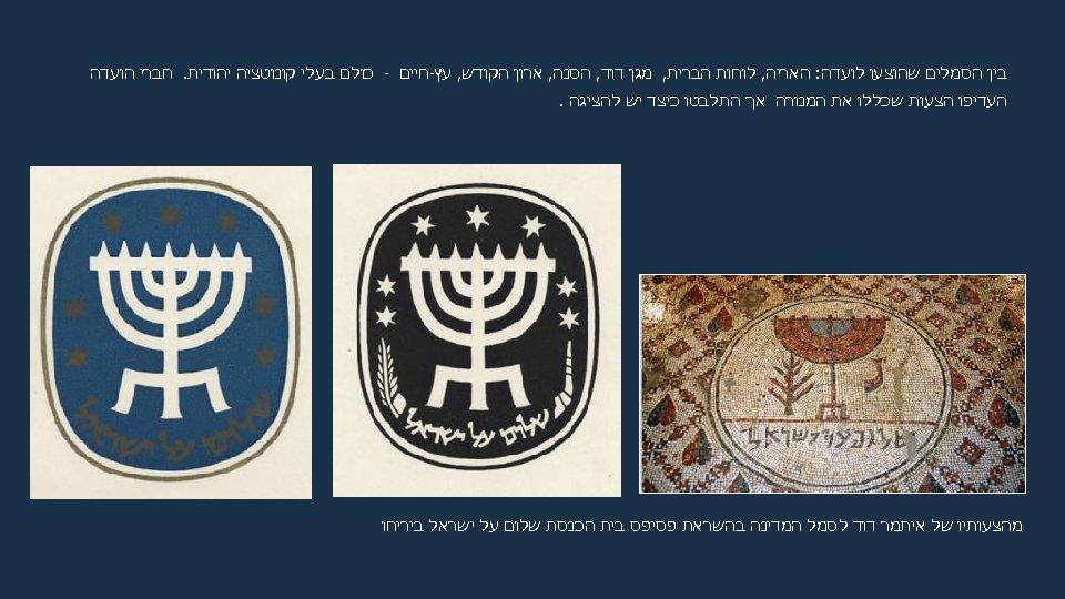 בין הסמלים שהוצעו לועדה: האריה, לוחות הברית, מגן דוד, הסנה, ארון הקודש, עץ-חיים