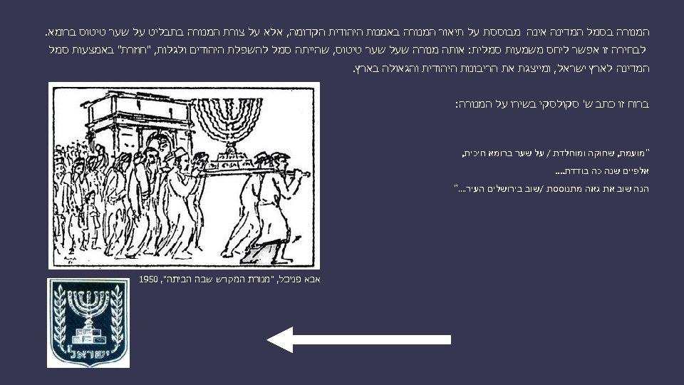 המנורה בסמל המדינה אינה מבוססת על תיאור המנורה באמנות היהודית הקדומה, אלא על