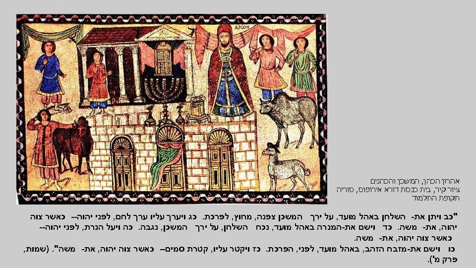 אהרון הכהן, המשכן והכהנים ציור קיר, בית כנסת דורא אירופוס, סוריה תקופת התלמוד