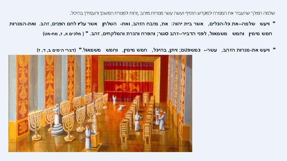 שלמה המלך שהעביר את המנורה למקדש הוסיף ועשה עשר מנורות מזהב , זהות