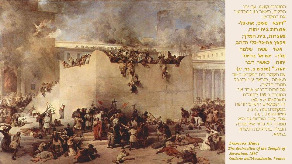 המנורות קוצצו, עם יתר הכלים, כאשר בזז נבוכדנצר את המקדש: