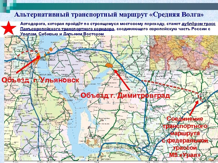 Альтернативный транспортный маршрут «Средняя Волга» Автодорога, которая пройдёт по строящемуся мостовому переходу, станет дублёром
