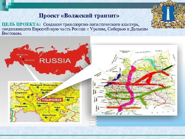 Проект «Волжский транзит» ЦЕЛЬ ПРОЕКТА: Создание транспортно-логистического кластера, соединяющего Европейскую часть России с Уралом,