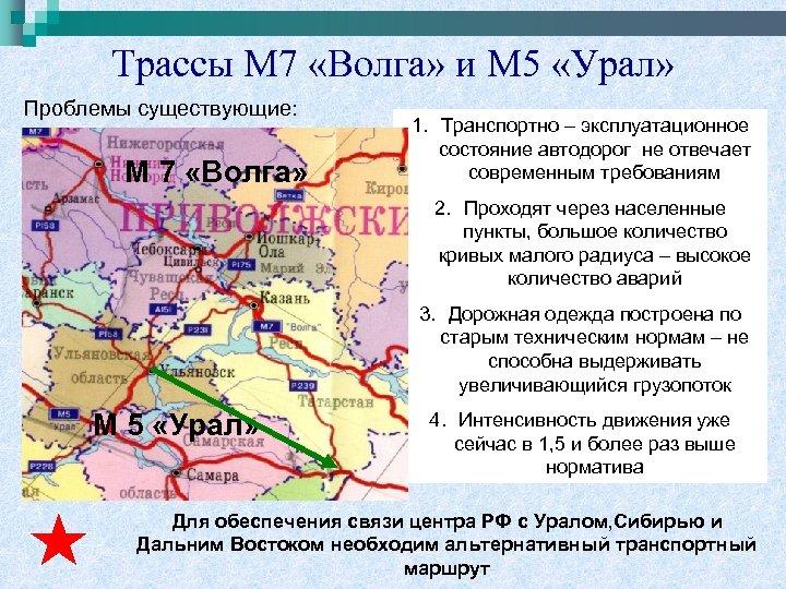 Трассы М 7 «Волга» и М 5 «Урал» Проблемы существующие: М 7 «Волга» 1.