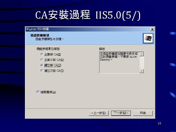 CA安裝過程 IIS 5. 0(5/) 10
