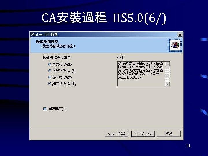 CA安裝過程 IIS 5. 0(6/) 11