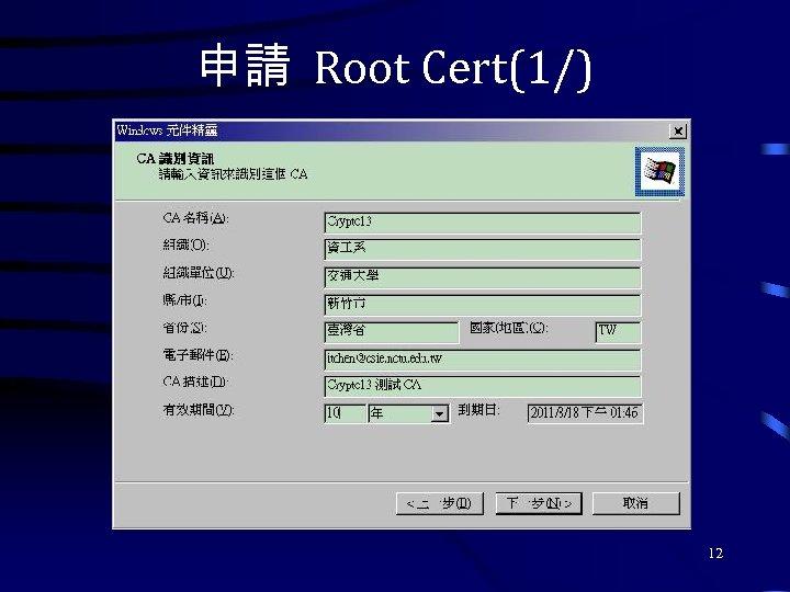 申請 Root Cert(1/) 12