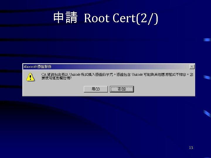 申請 Root Cert(2/) 13
