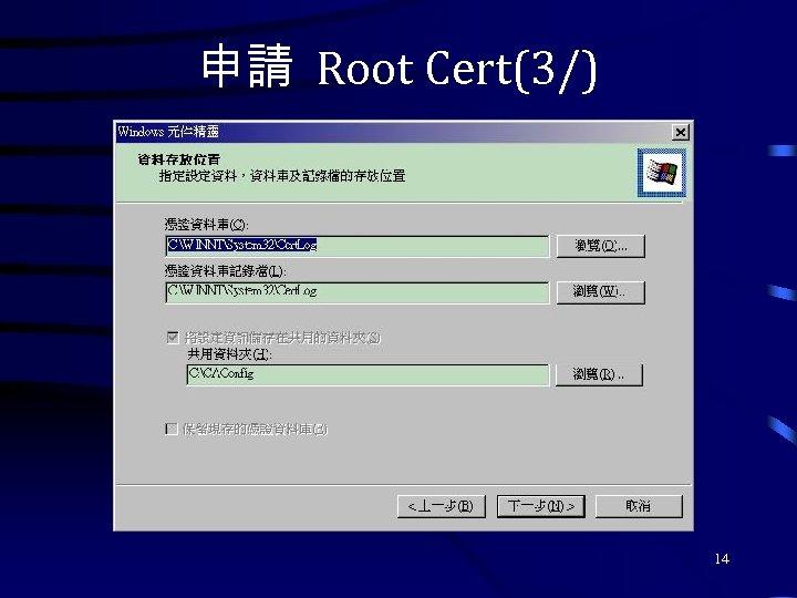 申請 Root Cert(3/) 14
