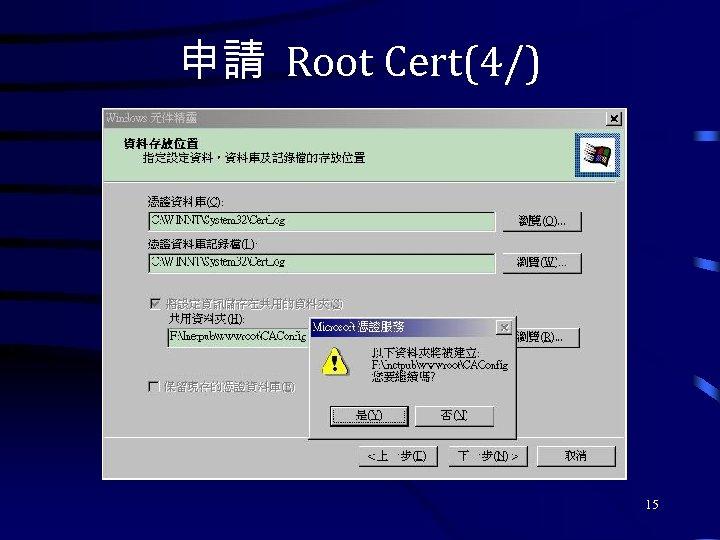 申請 Root Cert(4/) 15