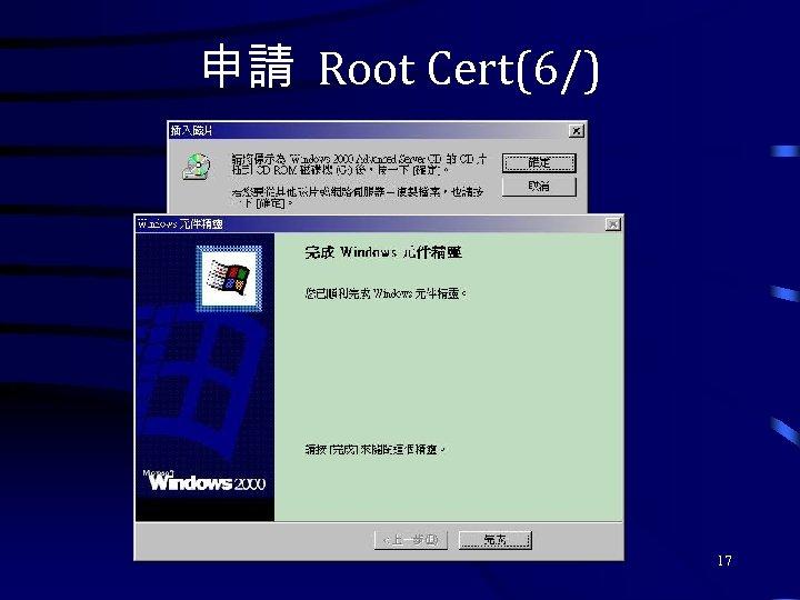 申請 Root Cert(6/) 17
