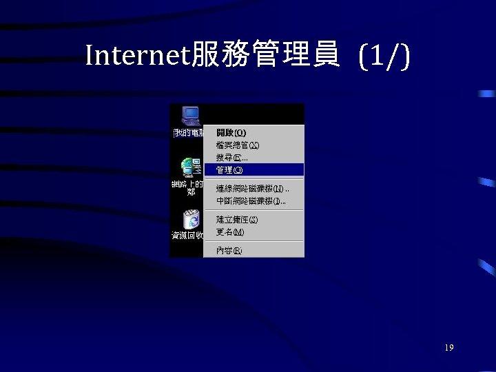 Internet服務管理員 (1/) 19