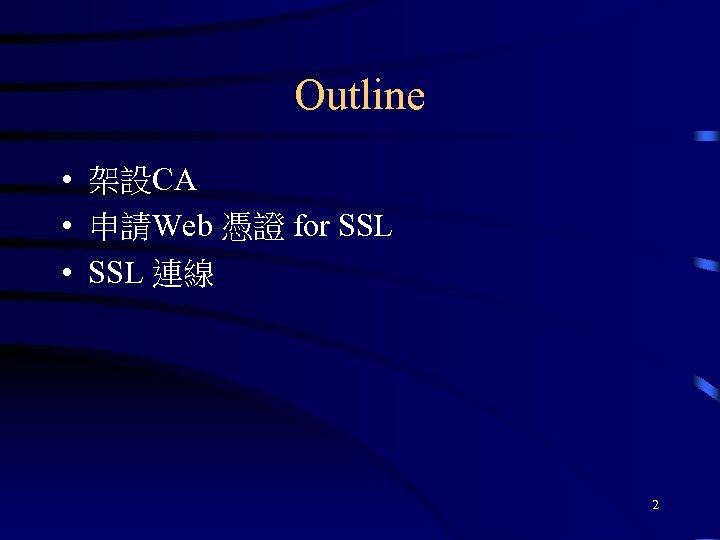 Outline • 架設CA • 申請Web 憑證 for SSL • SSL 連線 2