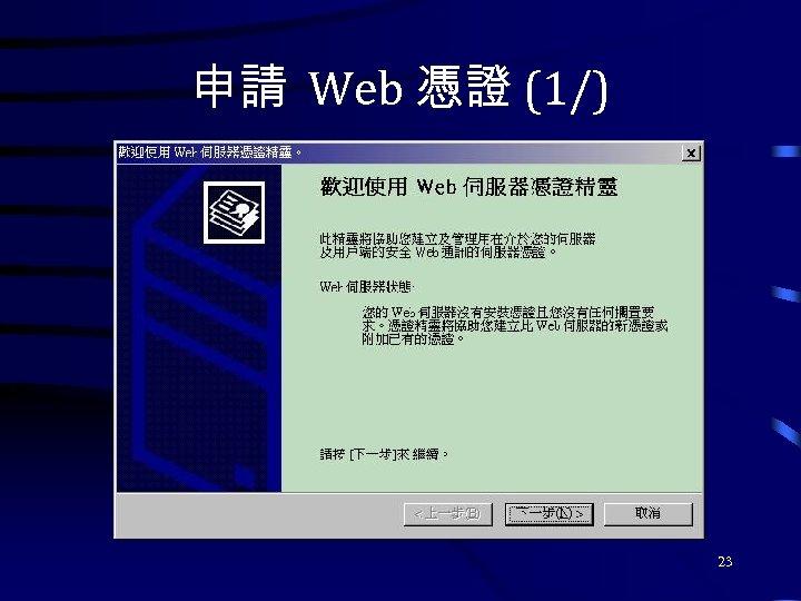 申請 Web 憑證 (1/) 23