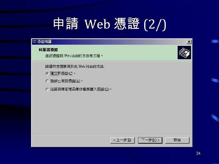 申請 Web 憑證 (2/) 24