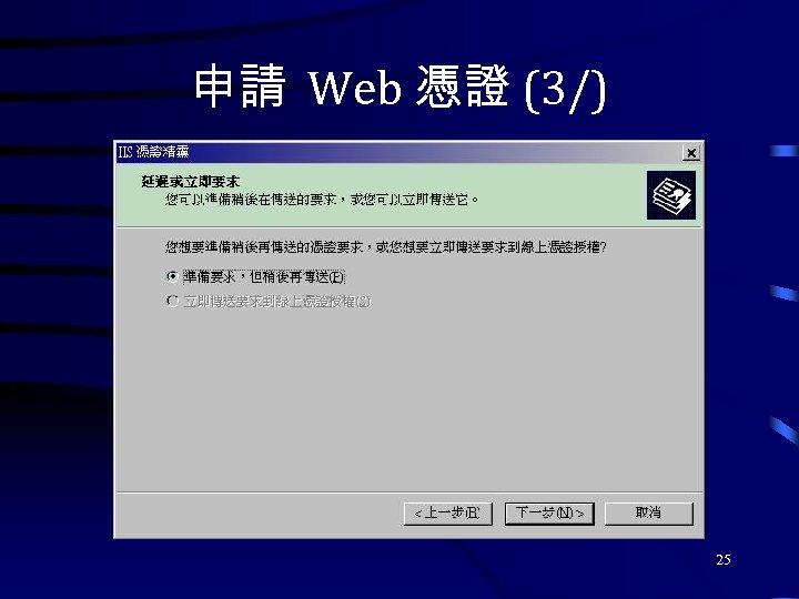 申請 Web 憑證 (3/) 25