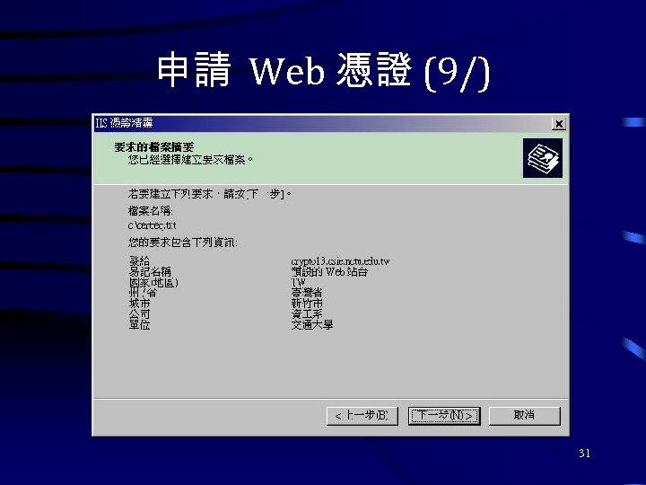申請 Web 憑證 (9/) 31