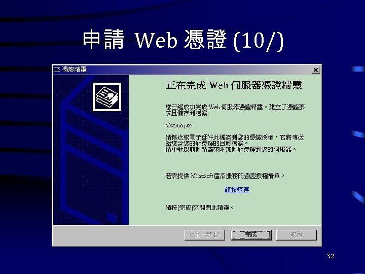 申請 Web 憑證 (10/) 32