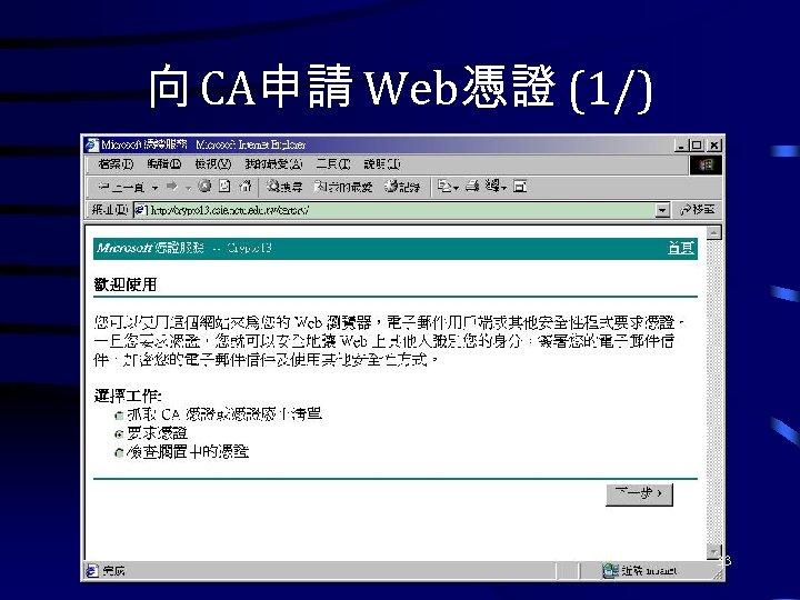 向 CA申請 Web憑證 (1/) 33