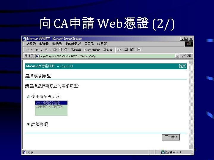 向 CA申請 Web憑證 (2/) 34