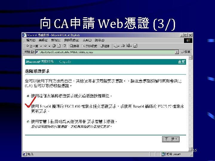 向 CA申請 Web憑證 (3/) 35