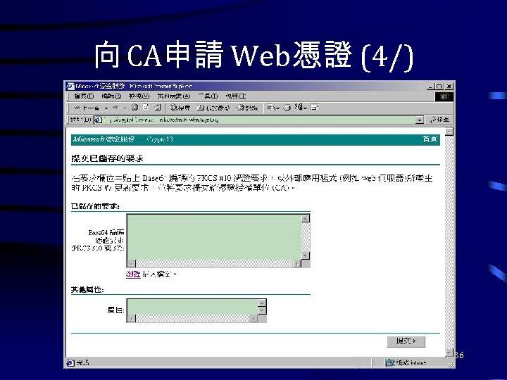 向 CA申請 Web憑證 (4/) 36