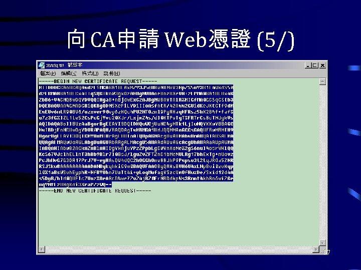 向 CA申請 Web憑證 (5/) 37