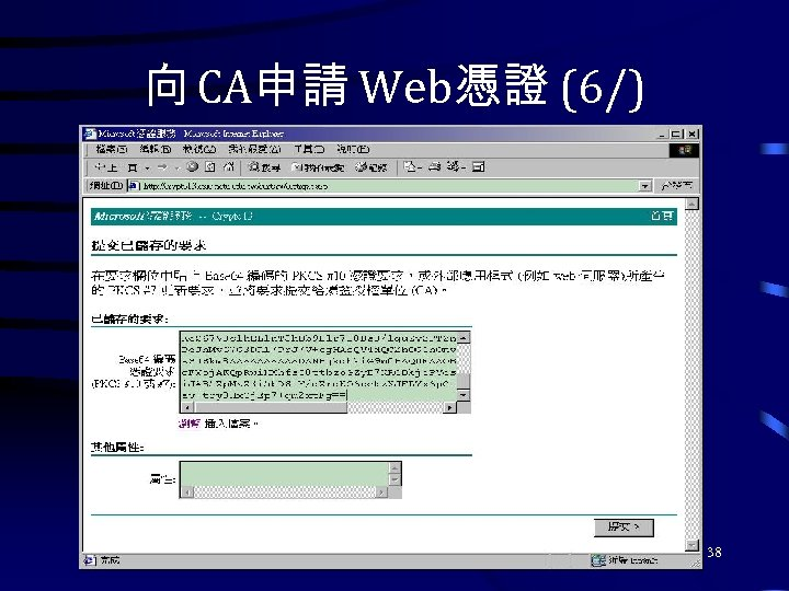 向 CA申請 Web憑證 (6/) 38