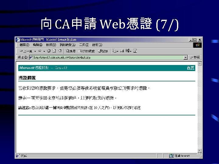 向 CA申請 Web憑證 (7/) 39