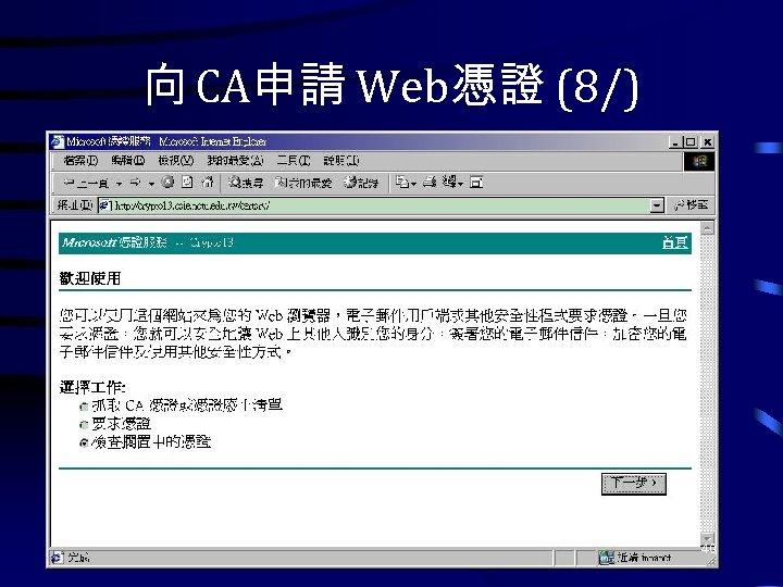 向 CA申請 Web憑證 (8/) 40