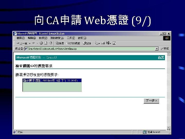向 CA申請 Web憑證 (9/) 41